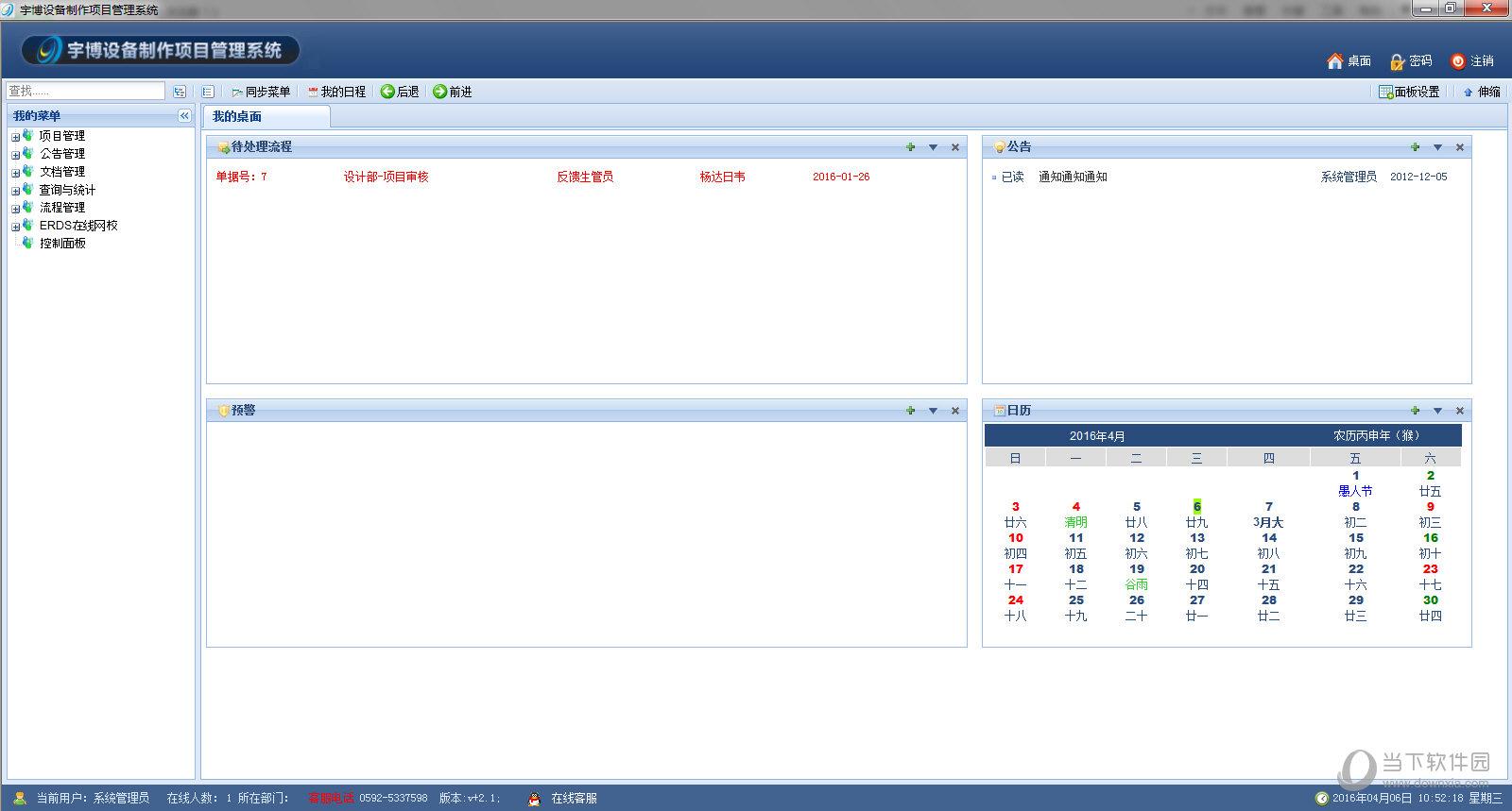 宇博设备制作项目管理系统