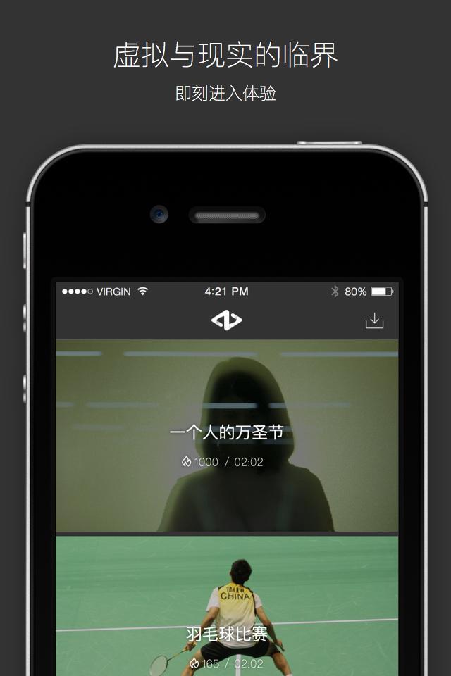 临界VR V1.3 安卓版截图4