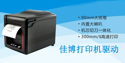 佳博打印机驱动程序