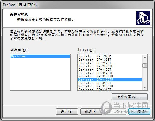 佳博gp3120tu驱动