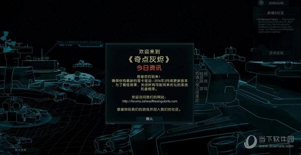 奇点灰烬轩辕汉化组汉化补丁