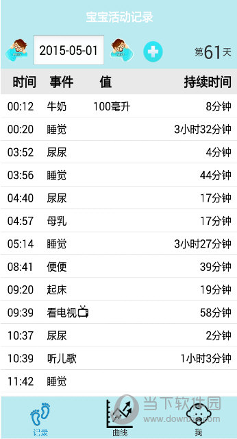 宝宝日记app V1.1 安卓版截图2