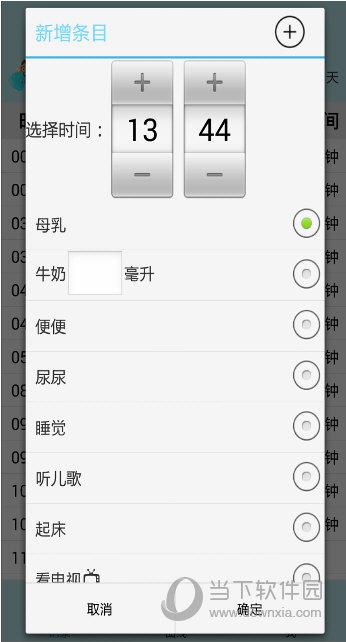 宝宝日记app V1.1 安卓版截图1