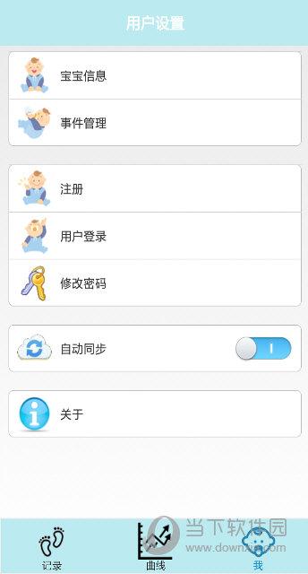 宝宝日记app V1.1 安卓版截图5