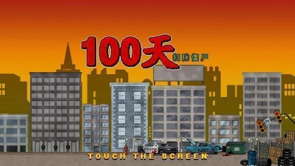 100天扫除僵尸免谷歌版 V1.4 安卓版截图4