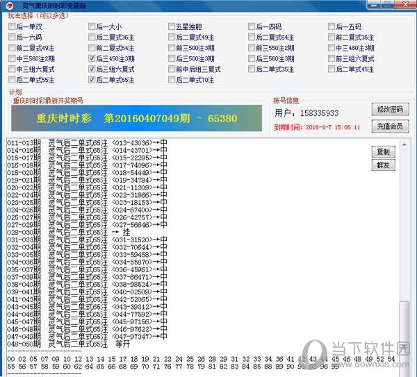 灵气重庆时时彩全能版 v16.4 官方版