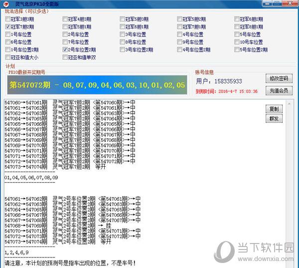 灵气北京PK10全能版