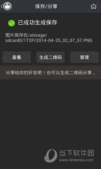 文字转图片APP V4.62 安卓版截图2