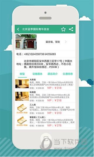 青年旅社APP V1.1 安卓版截图2