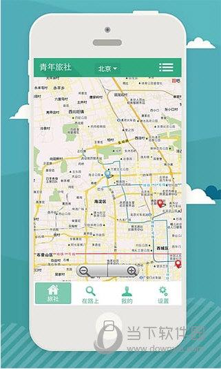 青年旅社APP V1.1 安卓版截图4