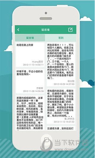 青年旅社APP V1.1 安卓版截图3
