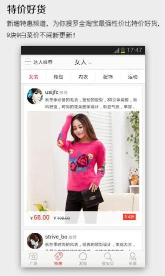 爱淘宝app V1.8.1 安卓版截图3
