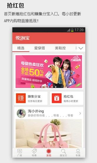 爱淘宝app V1.8.1 安卓版截图2