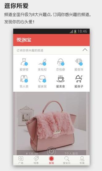 爱淘宝app V1.8.1 安卓版截图1