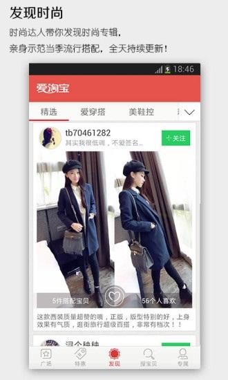爱淘宝app V1.8.1 安卓版截图4