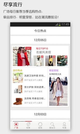 爱淘宝app V1.8.1 安卓版截图5