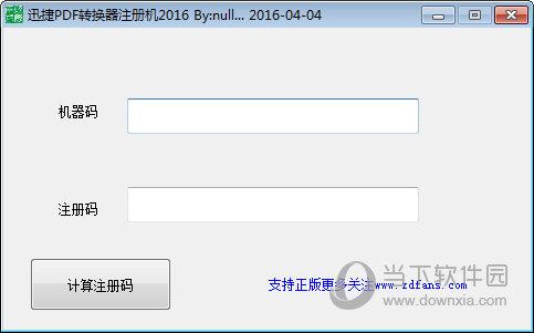 迅捷pdf转换器注册机
