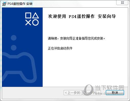pc遥控ps4软件