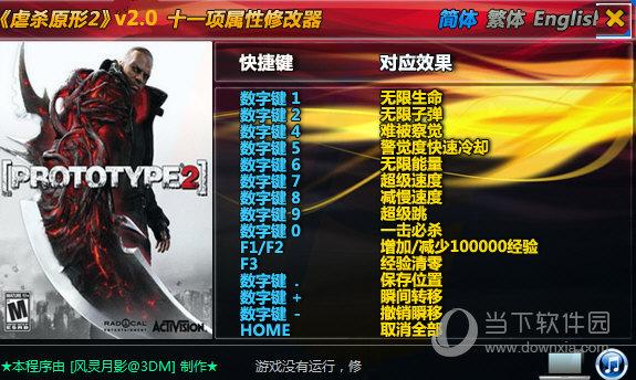 虐杀原形2修改器中文版