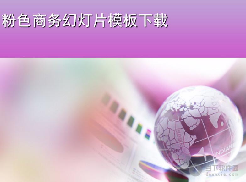 粉色商务幻灯片模板