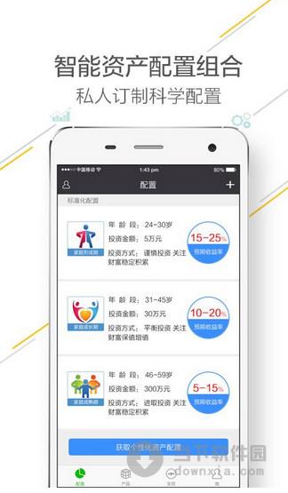 橄榄财富app