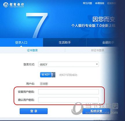 设置网银专业版的用户密码