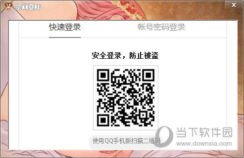 登录你的QQ