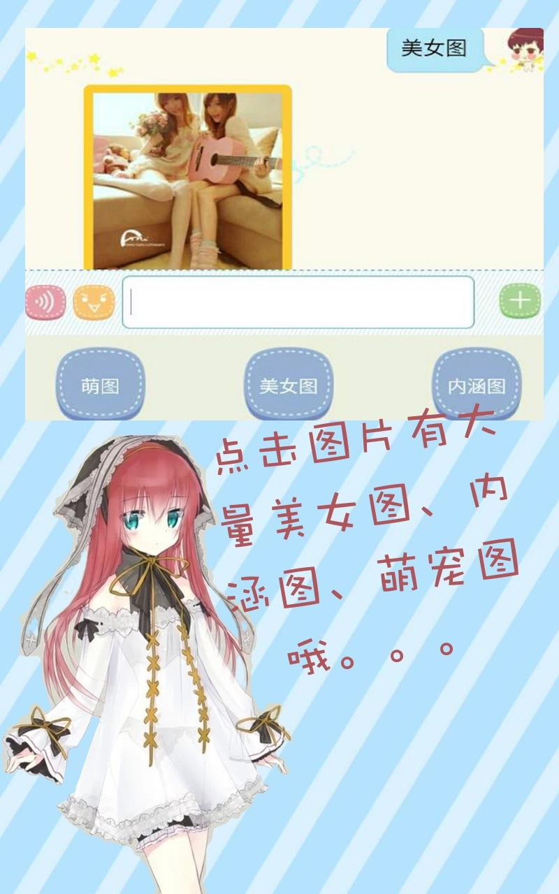 萌女仆app V10.1.4 安卓版截图2