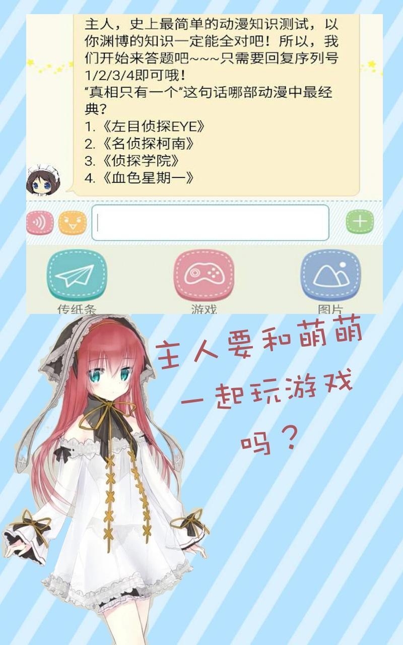 萌女仆app V10.1.4 安卓版截图4