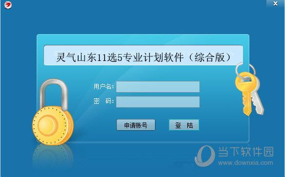 灵气广东11选5专业计划软件