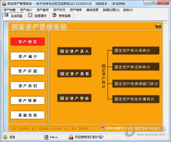 科羽固定资产管理系统