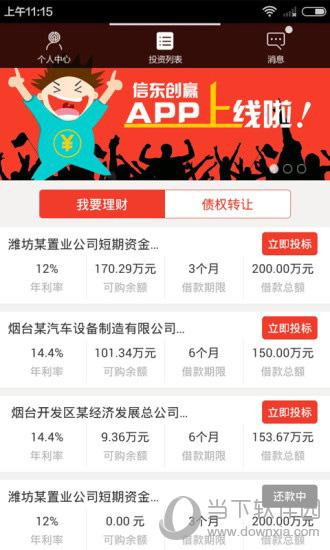 信东创赢app