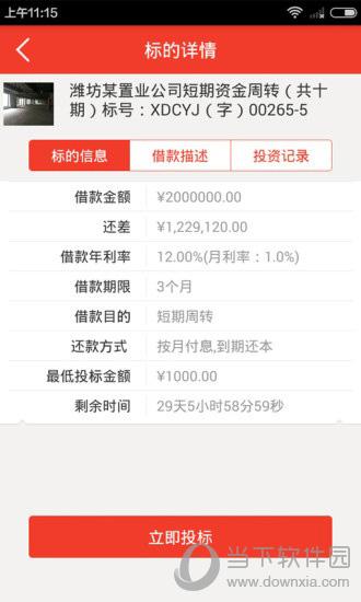 信东创赢app下载