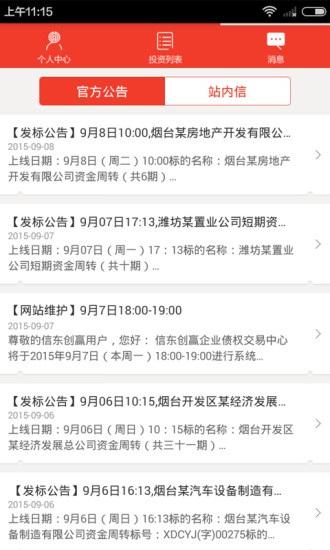 信东创赢app V1.4.0 安卓版截图4