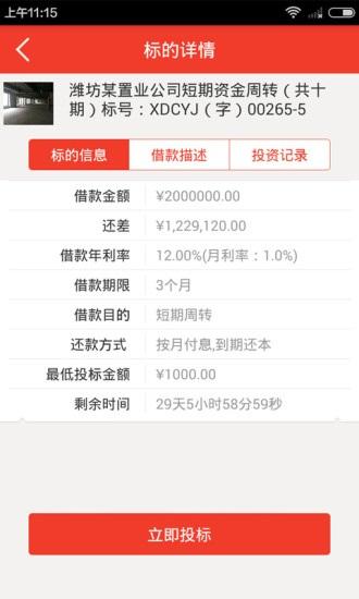 信东创赢app V1.4.0 安卓版截图2
