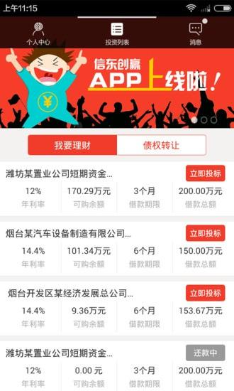 信东创赢app V1.4.0 安卓版截图1