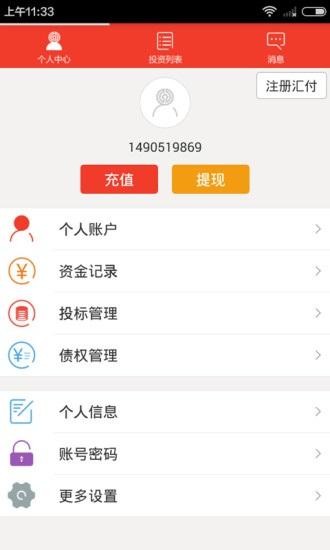 信东创赢app V1.4.0 安卓版截图3