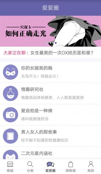爱爱侠app V1.012 安卓版截图2