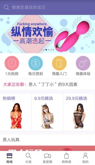 爱爱侠app V1.012 安卓版截图3