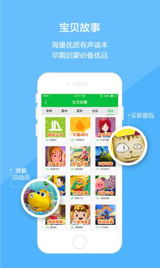 云宝贝App V2.1.1 安卓版截图4