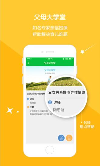 云宝贝App V2.1.1 安卓版截图3