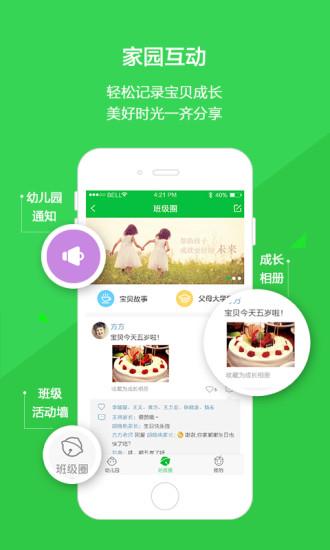 云宝贝App V2.1.1 安卓版截图2