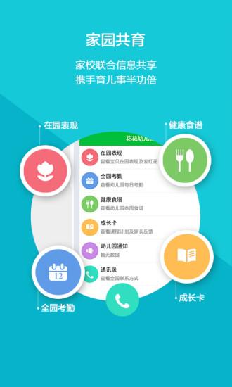 云宝贝App V2.1.1 安卓版截图1