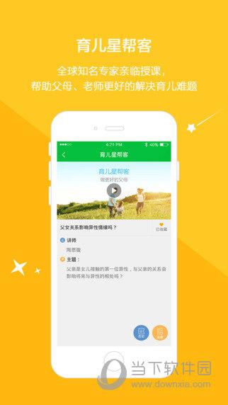 云宝贝App下载