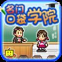 名门口袋学院中文版 V1.1.7 安卓版