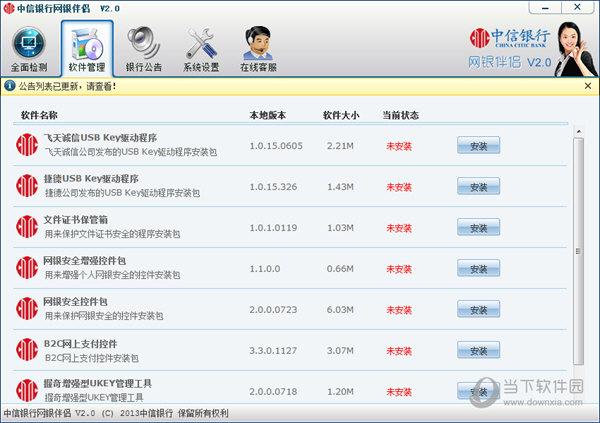 中信银行网银伴侣 2.0.0