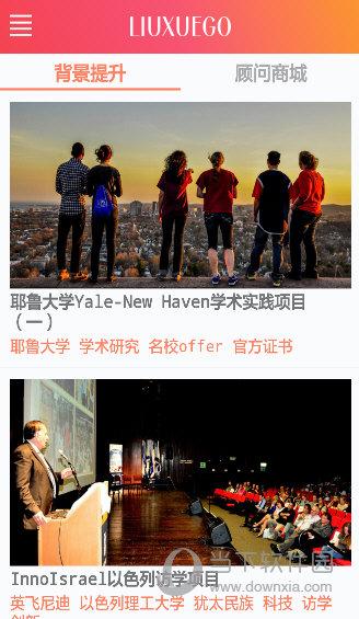 留学GO app V1.0 安卓版截图1