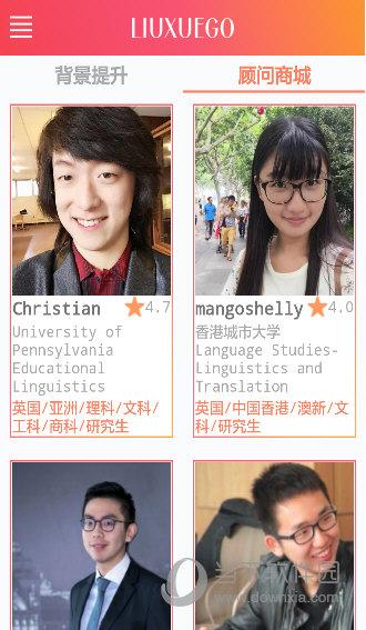 留学GO app V1.0 安卓版截图4