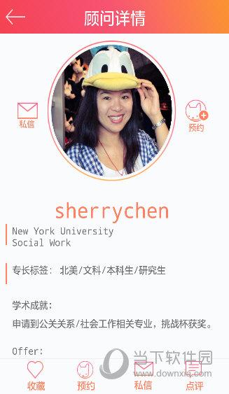 留学GO app V1.0 安卓版截图5