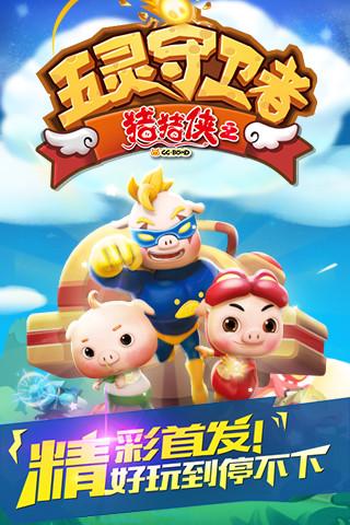 猪猪侠之五灵守卫者破解版 V1.0.4 安卓版截图5